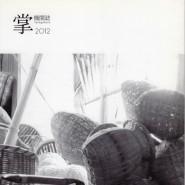 機関誌「掌」2012