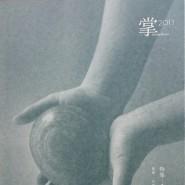 機関誌「掌」2011