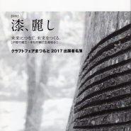 機関誌「掌」 tanagokoro2017