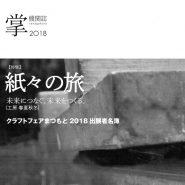 機関誌「掌」 tanagokoro2018