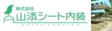 株式会社山添シート内装