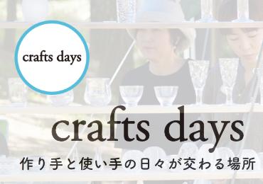 作り手と遣い手をつなぐ crafts days